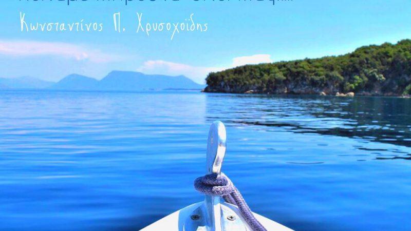 """Κωνσταντίνος Χρυσοχοϊδης """" με Ψηλά το κεφάλι, με Αισιοδοξία, με Χαμόγελο, με Πιστή Τήρηση των Υγειονομικών Πρωτοκόλλων ας υποδεχθούμε τους τουρίστες"""""""