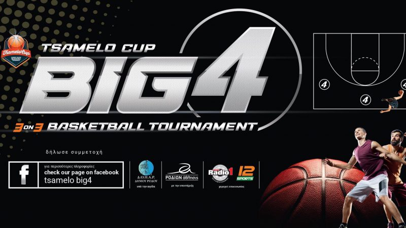 Το Tsamelo Cup BIG 4 3 on 3 Basketball Tournament έρχεται στη Ρόδο