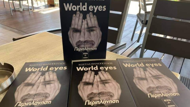 video- Εκδόθηκε η πρώτη συγγραφική δουλειά του Κωνσταντίνου Θανόπουλου. Σύντομα η παρουσίαση του βιβλίου World Eyes