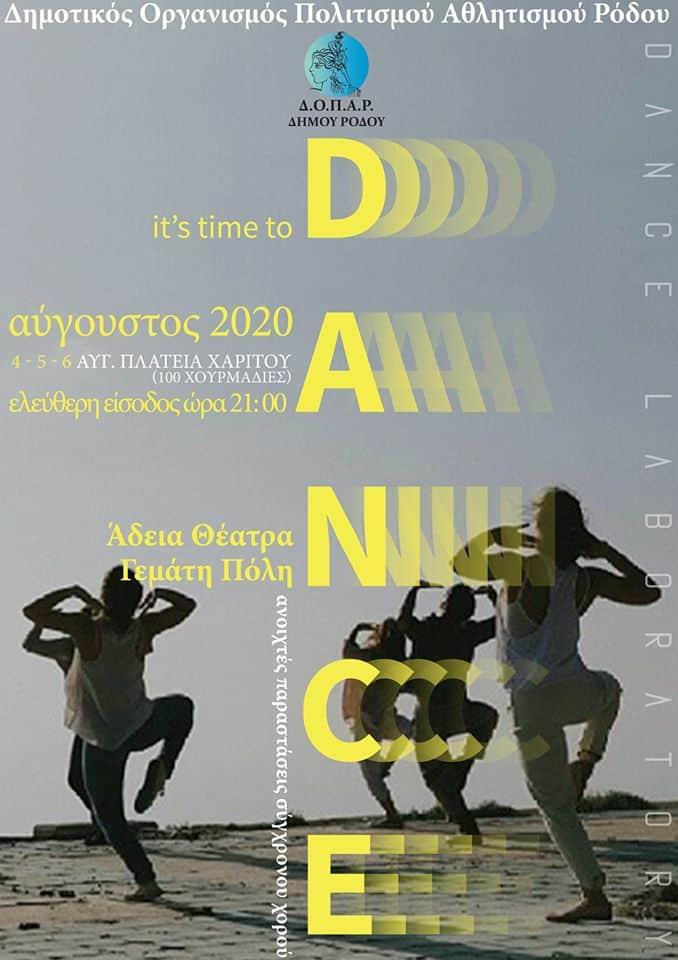 «Άδεια Θέατρα, Γεμάτη Πόλη» ανοιχτές παραστάσεις σύγχρονου χορού καιαυτοσχεδιασμού