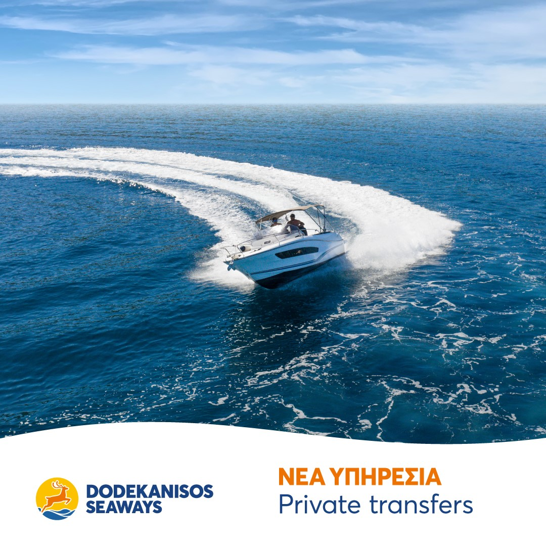 DODEKANISOS SEAWAYS: Νέα υπηρεσία PRIVATE TRANSFERS