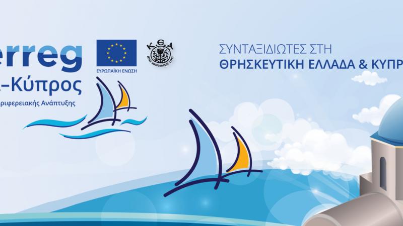 Παράταση ημερομηνίας υποβολής αιτήσεων για την συμμετοχή σε σεμινάρια με θέμα τον προσκυνηματικό, θρησκευτικό και πολιτιστικό  τουρισμό.