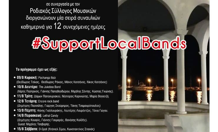 #SupportLocalBands από τον ΔΟΠΑΡ
