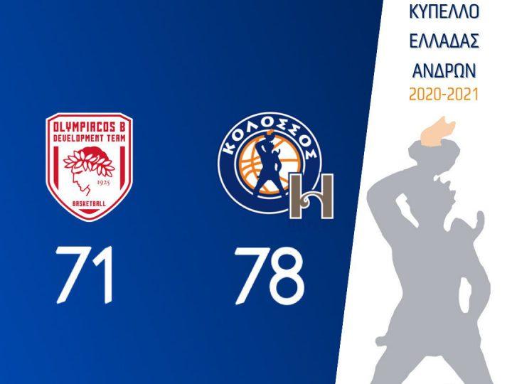 Για πρώτη φορά ο Κολοσσός νίκησε τον Ολυμπιακό και προκρίθηκε στο κύπελλος Ελλάδας στο μπάσκετ
