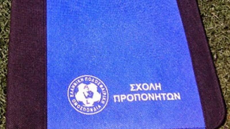Δωρεάν το UEFA B' για τους πτυχιούχους ΣΕΦΑΑ-ΤΕΦΑΑ με ειδικότητα ποδόσφαιρο