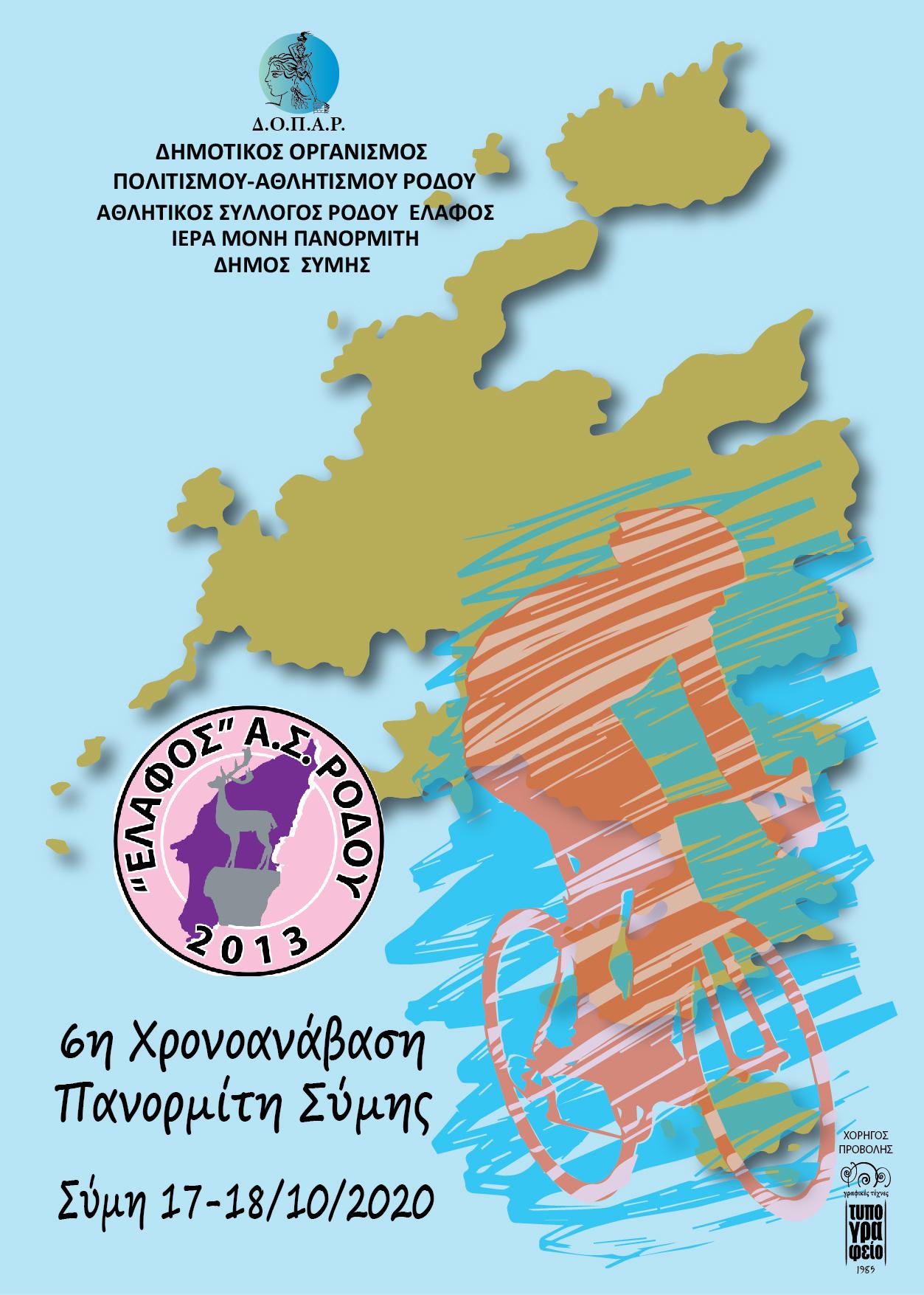 6η ποδηλατική ανάβαση Πανορμίτη 17 – 18 Οκτωβρίου στην Σύμη