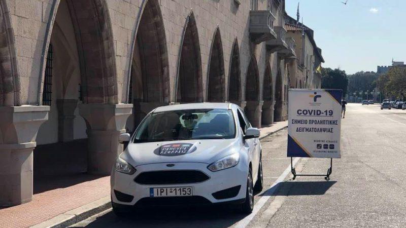 Με δύο ταυτόχρονα σημεία μαζικών ελέγχων covid-19 συνεχίζεται η δράση «Drive through Rapid testings» από τις  Κινητές Ομάδες του ΕΟΔΥ.