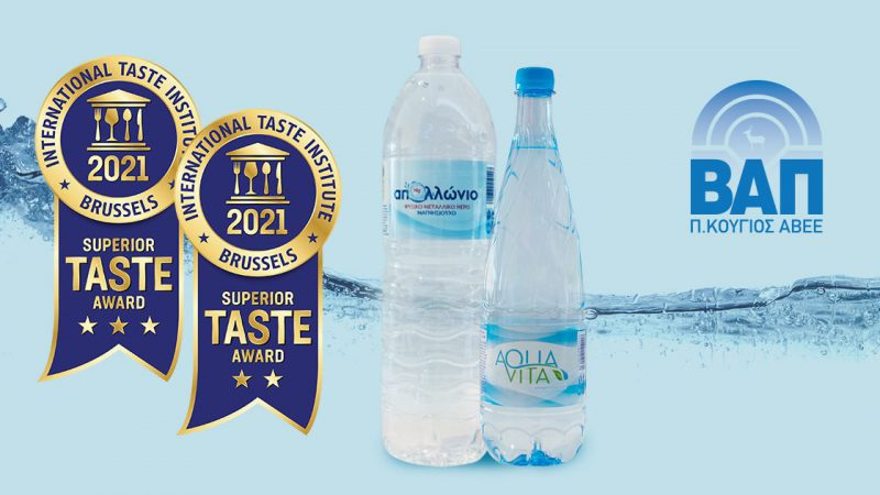 Τεράστια επιτυχία για την ΒΑΠ Κουγιός . Με το βραβείο ανώτερης γεύσης βραβεύτηκε το «Απολλώνιο» νερό