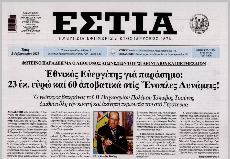 ΑΠΙΣΤΕΥΤΟ: 23 εκατομμύρια ευρώ και 60 αποβατικά σκάφη δωρεά στις Ένοπλες Δυνάμεις από ο 97χρονο βετεράνο Έλληνα  του Β' Παγκοσμίου Πολέμου
