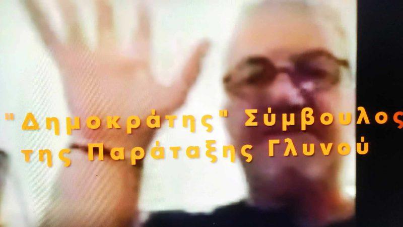 Μάθημα Δημοκρατίας δια της ανοικτής παλάμης του Νίκου Κανταρζή Κοινή Δήλωση των μελών της πλειοψηφούσας παράταξης του Περιφερειακού Συμβουλίου