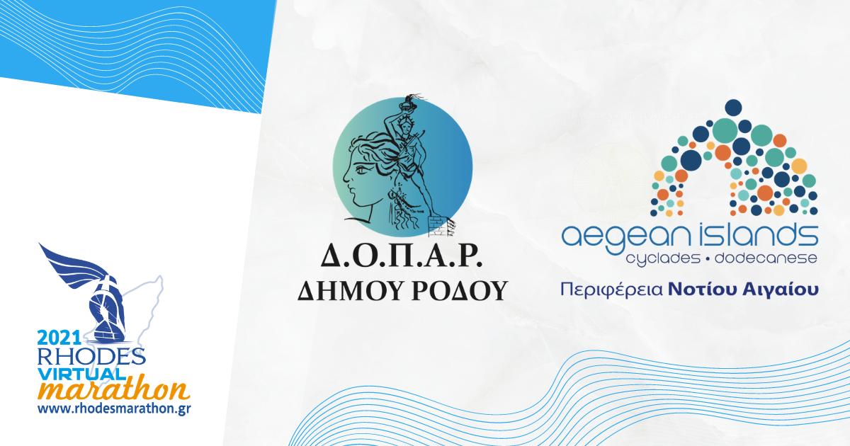 Με τη στήριξη της Περιφέρειας Νοτίου Αιγαίου και του Δήμου Ρόδου-ΔΟΠΑΡ ο 1ος Virtual Μαραθώνιος Ρόδου