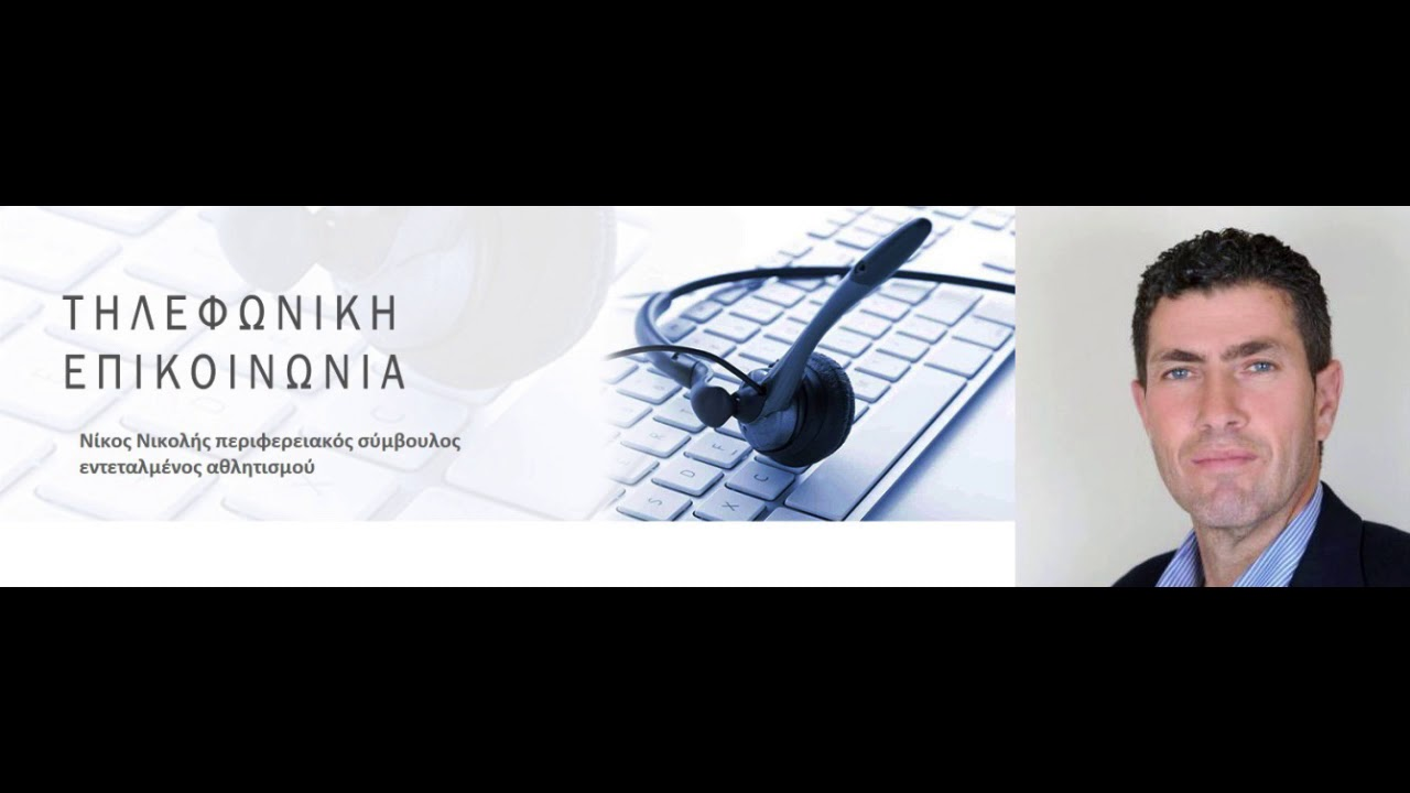 video Ο Νίκος Νικολής μιλά για ποδηλασία και για τα αθλητικά έργα στην Δωδεκάνησο.