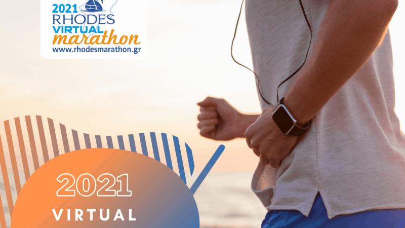 850 αθλητές από 33 χώρες έως τώρα στον 1ο Rhodes Virtual Marathon  Από 9 Απριλίου έως 9 Μαΐου 2021 ο αγώνας