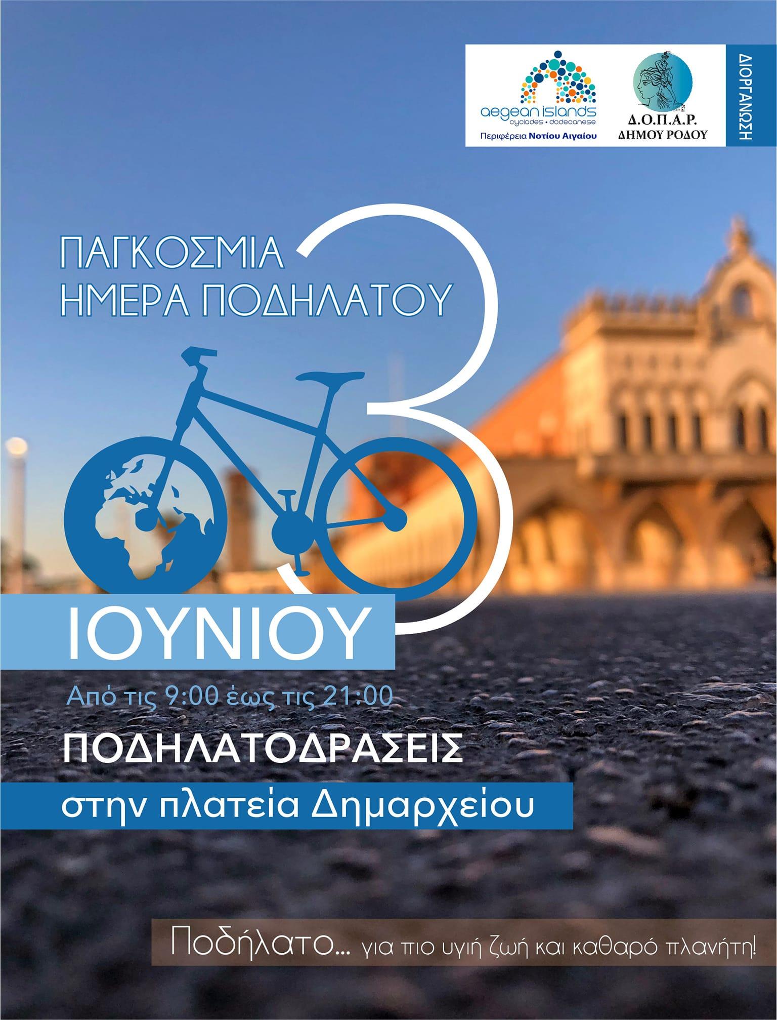 Πάμε πλατεία με το ποδήλατο….
