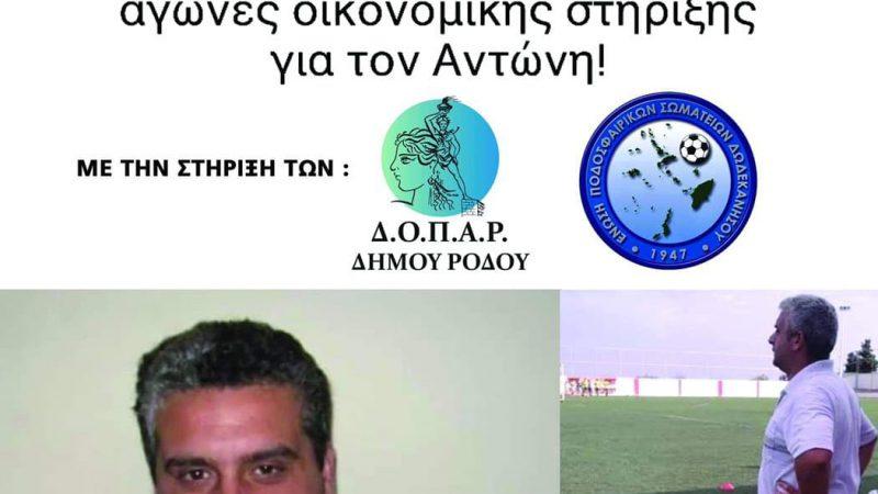 Ποδοσφαιρικο τουρνουά στήριξης για τον Αντώνη Καρούσο