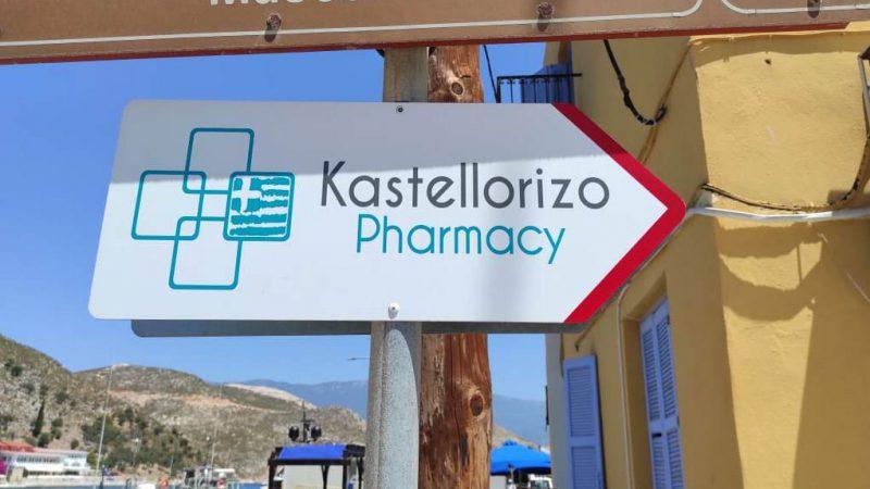 Φαρμακευτικός Συλλογος Δωδεκανήσου. Δεν κλείνει το φαρμακείο στο Καστελόριζο