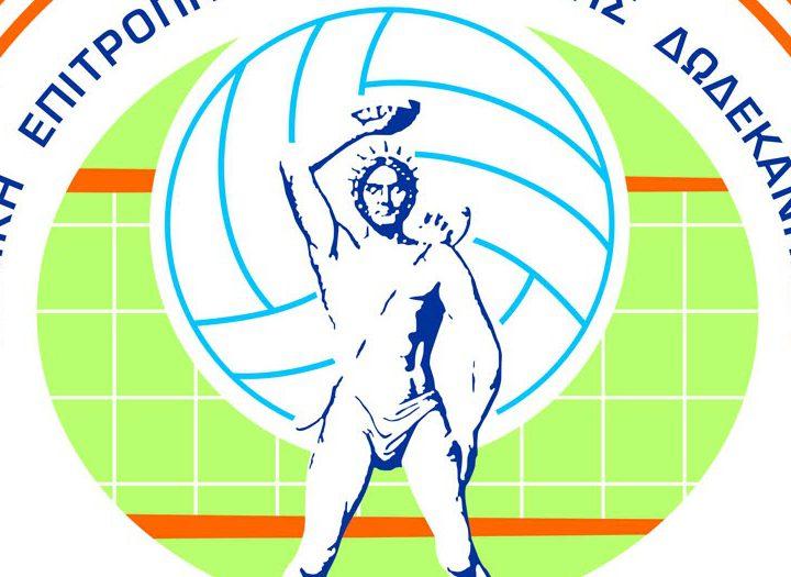 Δείτε τις  κληρώσεις των φετινών πρωταθλημάτων βόλεϊ στην Δωδεκάνησο