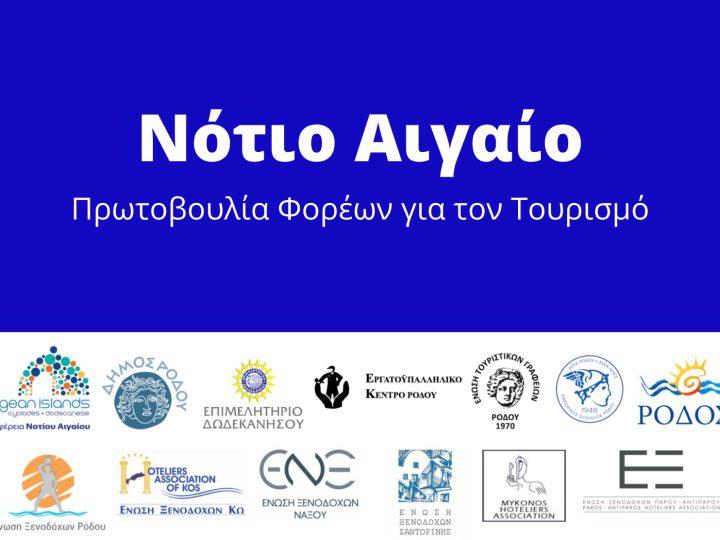 Νότιο Αιγαίο:  Ο πιο πολύτιμος παίκτης στον αγώνα για ανάκαμψη  του Τουρισμού στην Ευρώπη